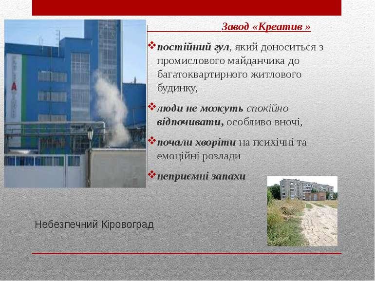 Небезпечний Кіровоград Завод «Креатив » постійний гул, який доноситься з пром...