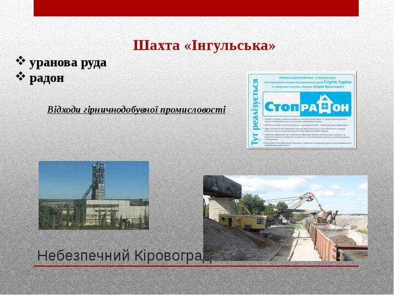 Небезпечний Кіровоград Шахта «Інгульська» уранова руда радон Відходи гірнично...