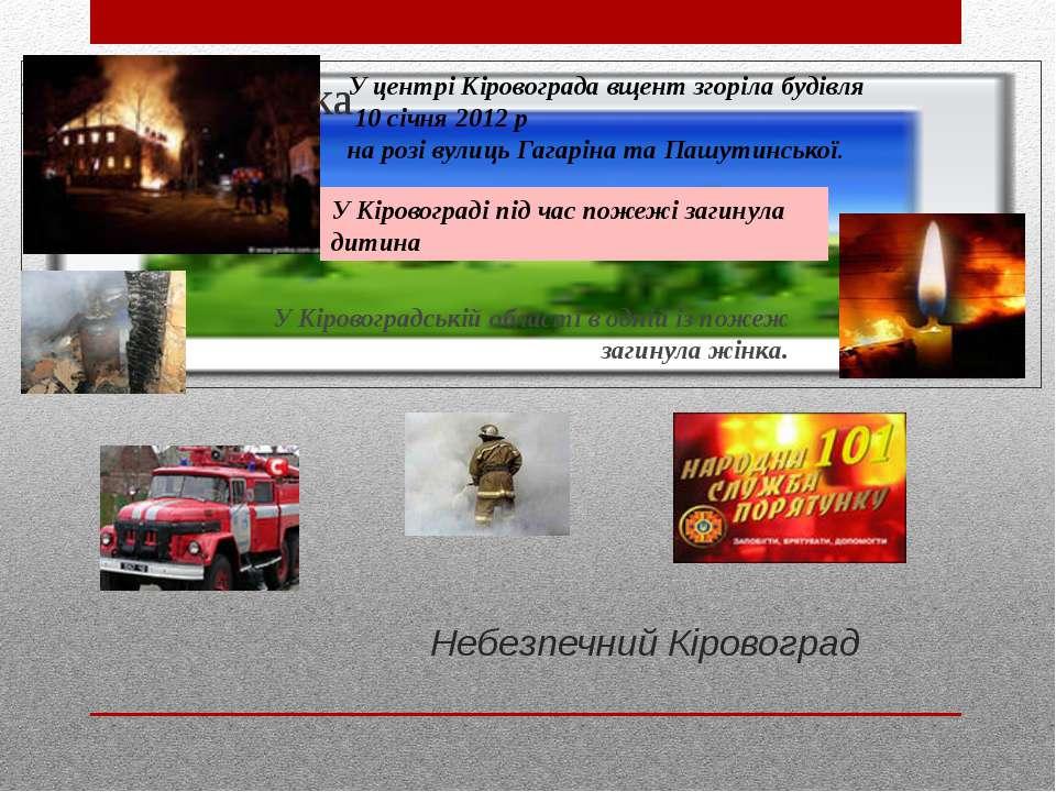 Небезпечний Кіровоград У Кіровоградській області в одній із пожеж загинула жі...