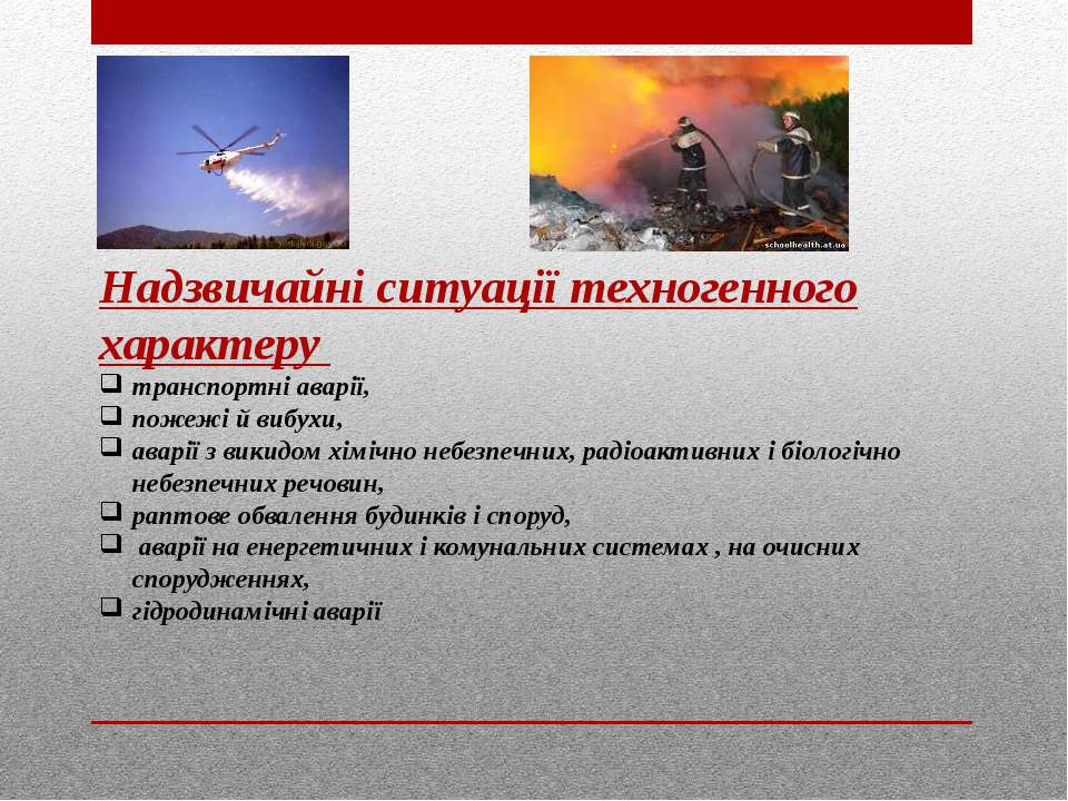 Надзвичайні ситуації техногенного характеру транспортні аварії, пожежі й вибу...