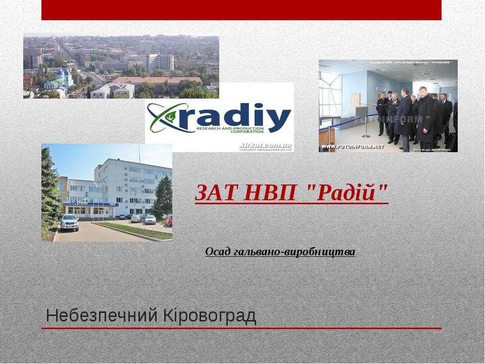 """Небезпечний Кіровоград ЗАТ НВП """"Радій"""" Осад гальвано-виробництва"""