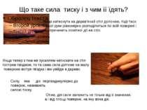 Що таке сила тиску і з чим її їдять? Якщо натиснути на дерев'яний стіл долоне...