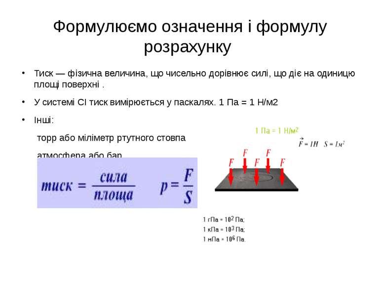 Формулюємо означення і формулу розрахунку Тиск — фізична величина, що чисельн...