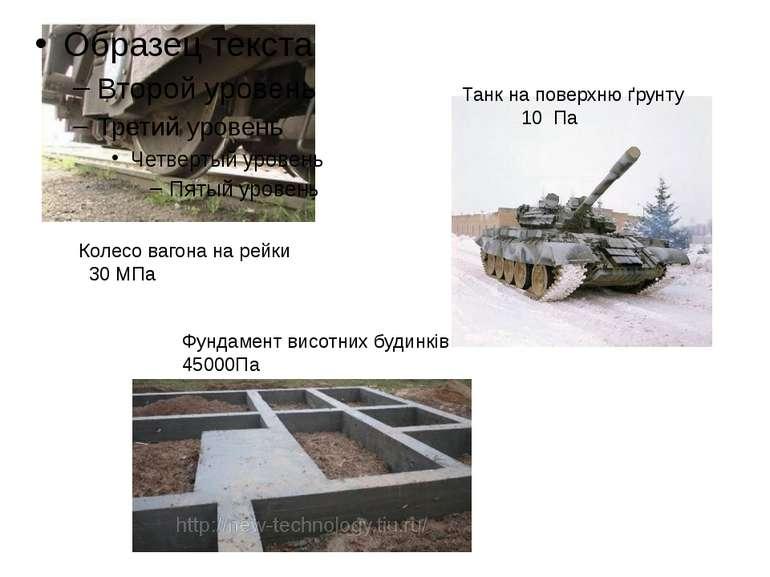 Колесо вагона на рейки 30 МПа Танк на поверхню ґрунту 10 Па Фундамент висотни...