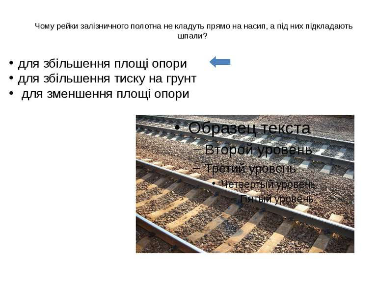 Чому рейки залізничного полотна не кладуть прямо на насип, а під них підклада...