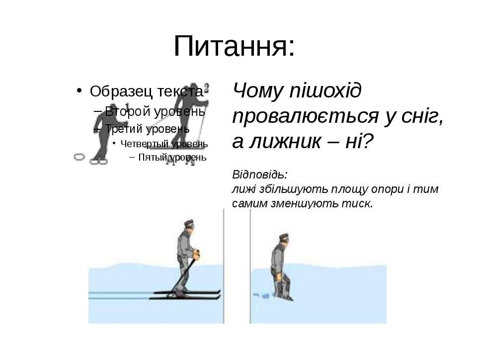 Питання: Чому пішохід провалюється у сніг, а лижник – ні? Відповідь: лижі збі...