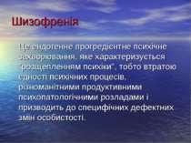 Шизофренiя Це ендогенне прогредiєнтне психiчне захворювання, яке характеризує...