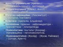 Конституціональна: (Кречмер) – реактивність процесу протікання. Нейрогенетичн...