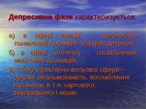 Депресивна фаза характеризується: а) в сфері емоцій – патологічно понижений т...