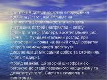 """Критичним для шизофренії є порушення організації """"его"""", яке впливає на інтерп..."""
