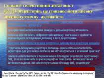 Заблокувати рецептори допаміну необхідно, щоб забезпечити антипсихотичну акти...