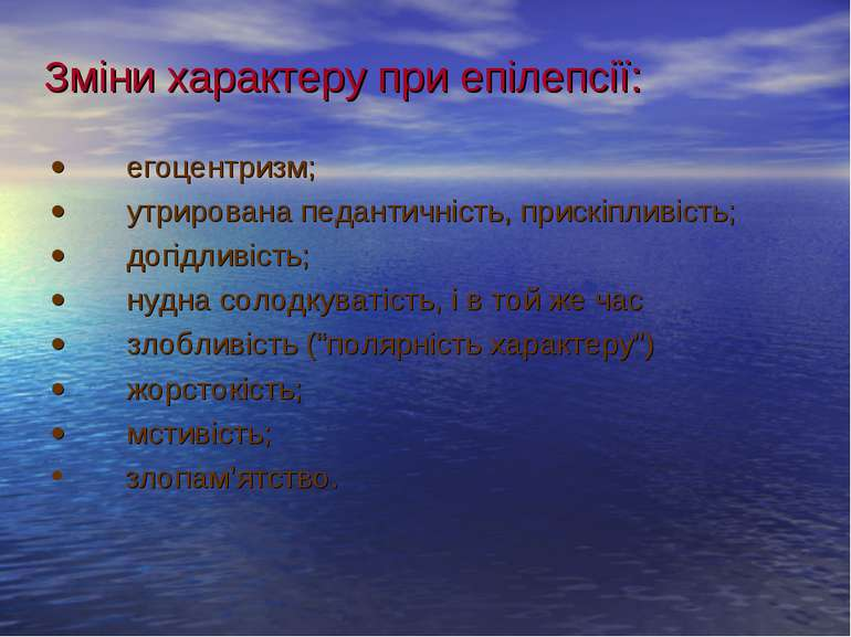 Зміни характеру при епілепсії: · егоцентризм; · утрирована педа...