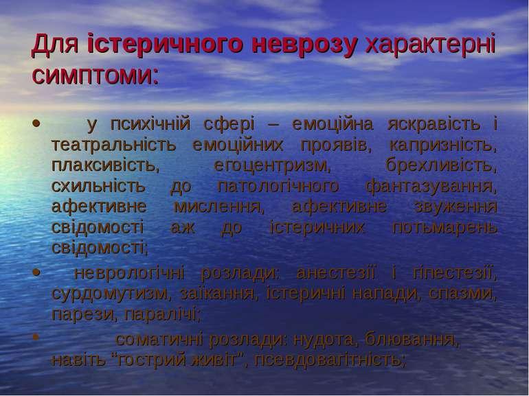 Для істеричного неврозу характерні симптоми: · у психічній сфері – емо...