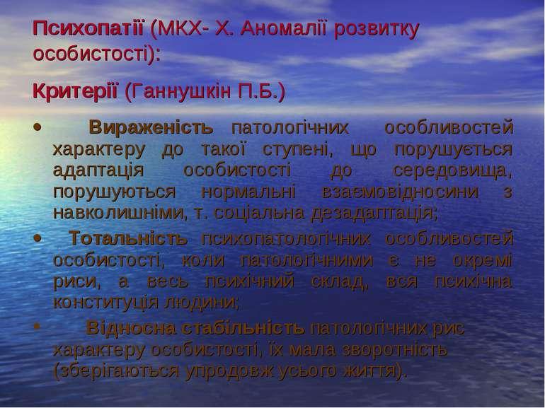 Психопатії (МКХ- Х. Аномалії розвитку особистості): Критерії (Ганнушкін П.Б.)...