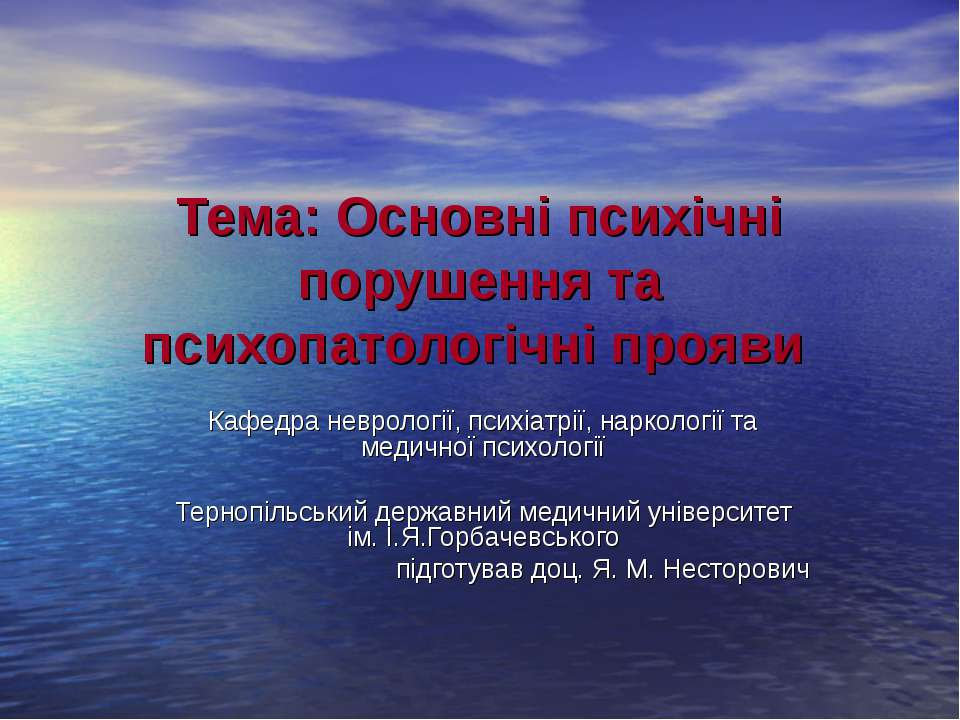 Тема: Основні психічні порушення та психопатологічні прояви Кафедра неврологі...