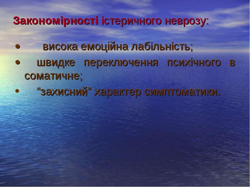Закономірності істеричного неврозу: · висока емоційна лабільність; · ш...