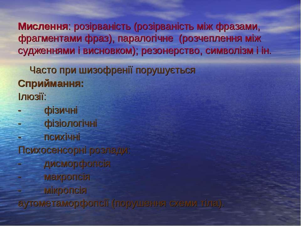 Мислення: розірваність (розірваність між фразами, фрагментами фраз), паралогі...