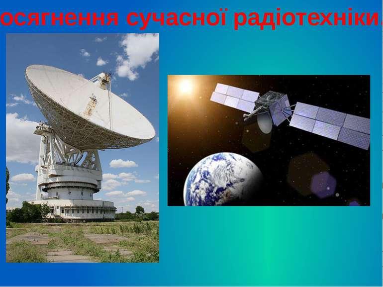 Досягнення сучасної радіотехніки.