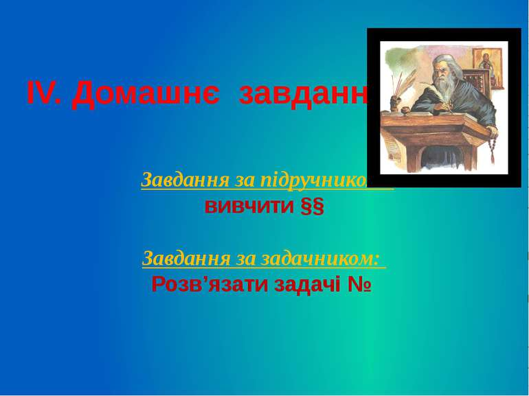 Завдання за підручником: вивчити §§ Завдання за задачником: Розв'язати задачі...