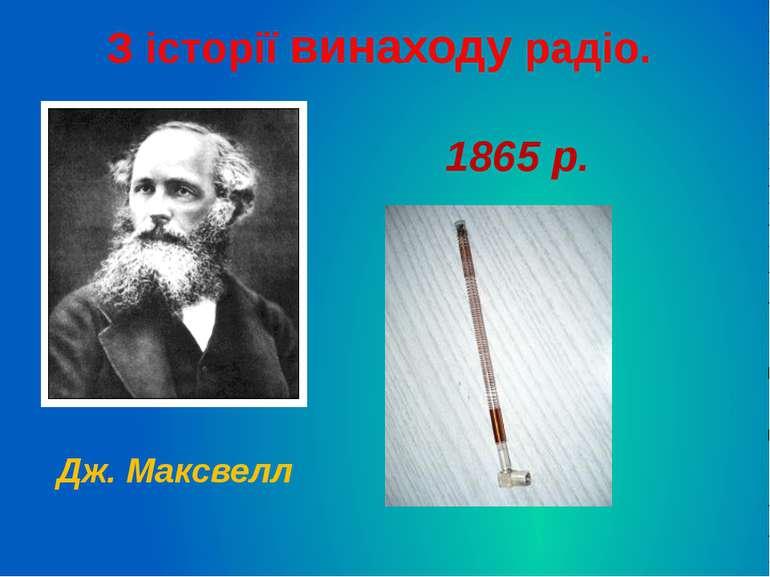 З історії винаходу радіо. Дж. Максвелл 1865 р.