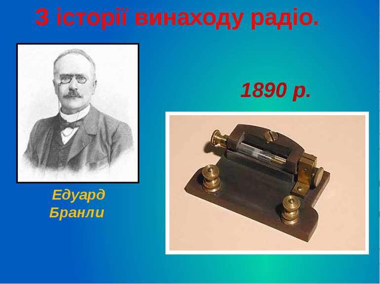 З історії винаходу радіо. Едуард Бранли 1890 р.