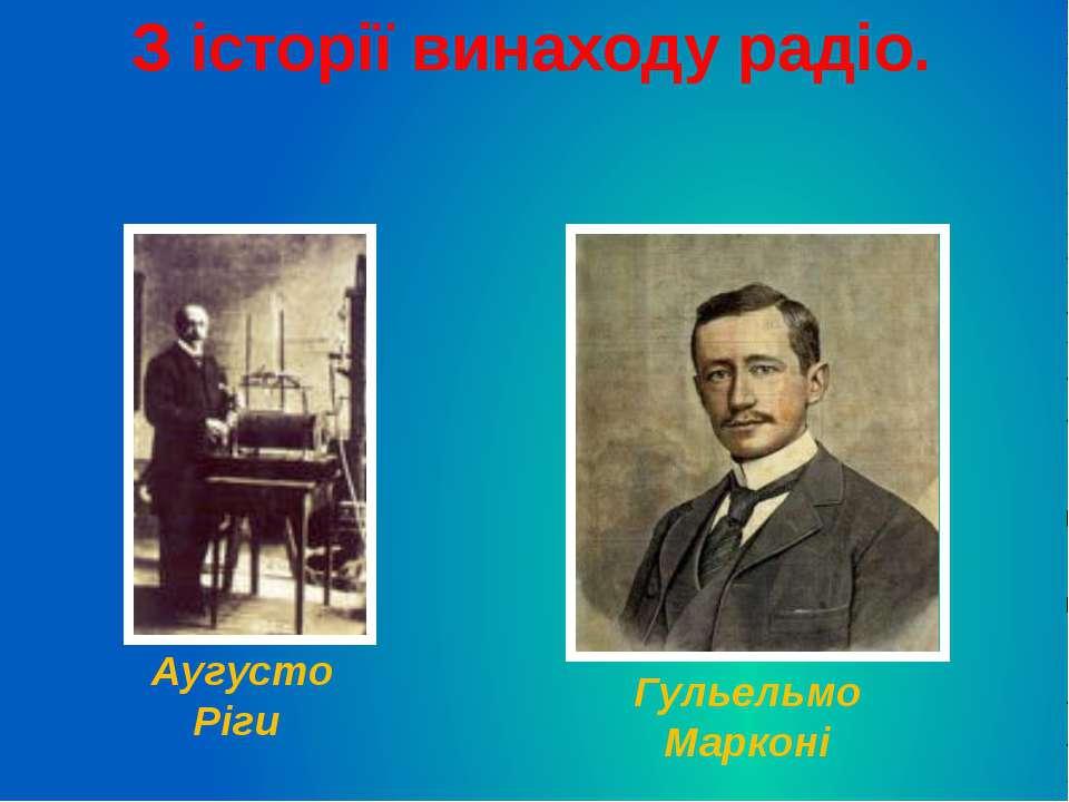 З історії винаходу радіо. Аугусто Ріги Гульельмо Марконі