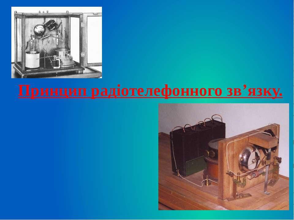 Принцип радіотелефонного зв'язку.
