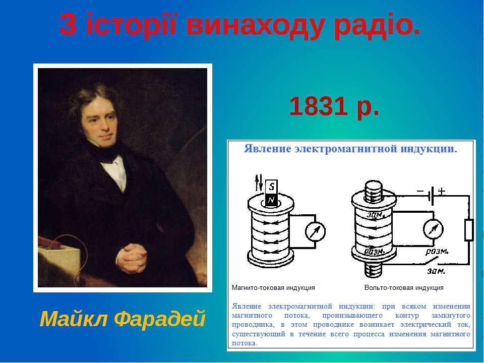 З історії винаходу радіо. Майкл Фарадей 1831 р.