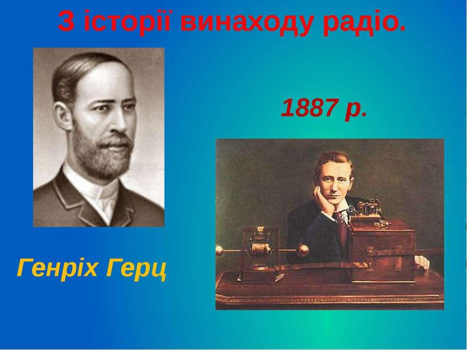 З історії винаходу радіо. Генріх Герц 1887 р.