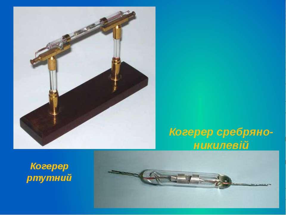 Когерер сребряно-никилевій Когерер ртутний