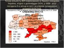 Точна кількість ВІЛ-інфікованих в Україні невідома. Україна, згідно з допові...