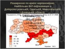 Поширення по країні нерівномірне. Найбільше ВІЛ-інфікованих в Дніпропетровськ...