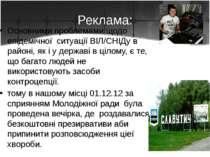 Реклама: Основними проблемами щодо епідемічної ситуації ВІЛ/СНІДу в районі, я...