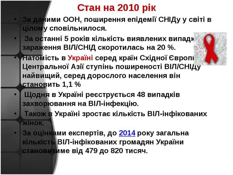 Стан на 2010 рік За данимиООН, поширенняепідеміїСНІДу у світі в цілому спо...