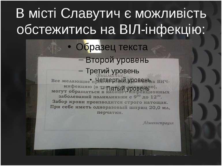 В місті Славутич є можливість обстежитись на ВІЛ-інфекцію: