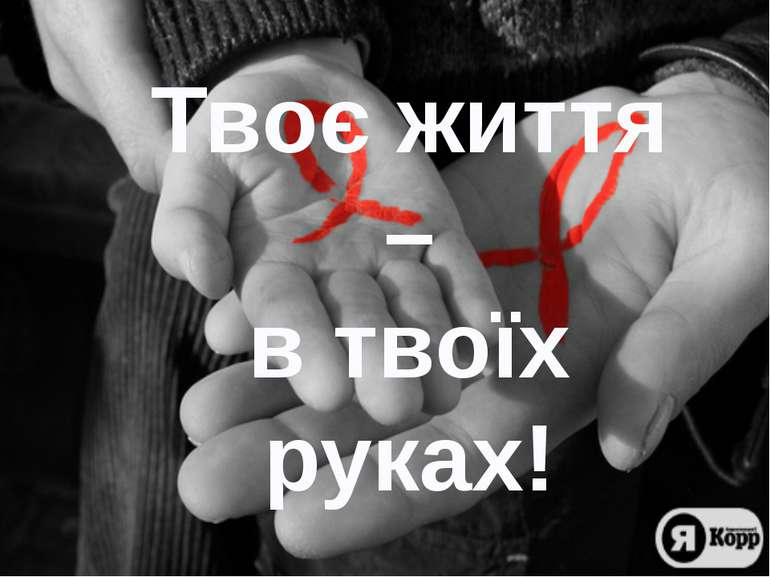 Твоє життя – в твоїх руках!