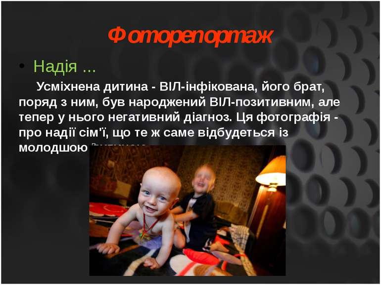 Надія ... Усміхнена дитина - ВІЛ-інфікована, його брат, поряд з ним, був наро...