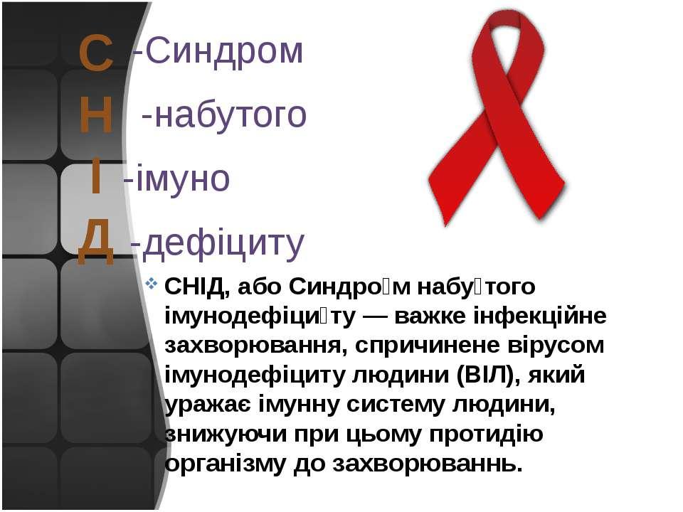 СНІД, або Синдро м набу того імунодефіци ту — важке інфекційне захворювання, ...