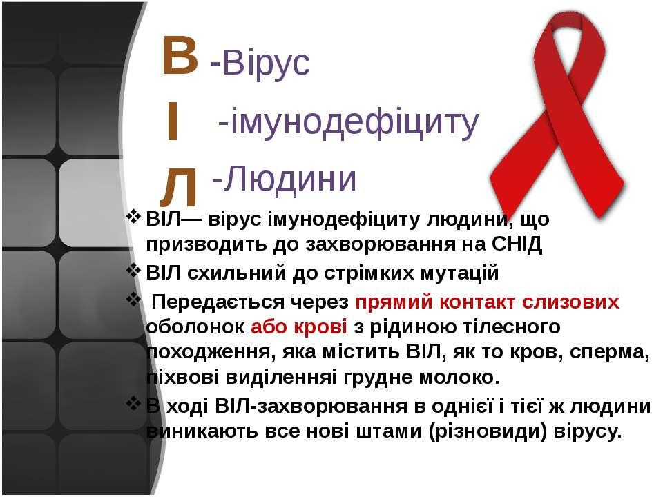 В І Л -Вірус -імунодефіциту -Людини ВІЛ— вірус імунодефіциту людини, що призв...