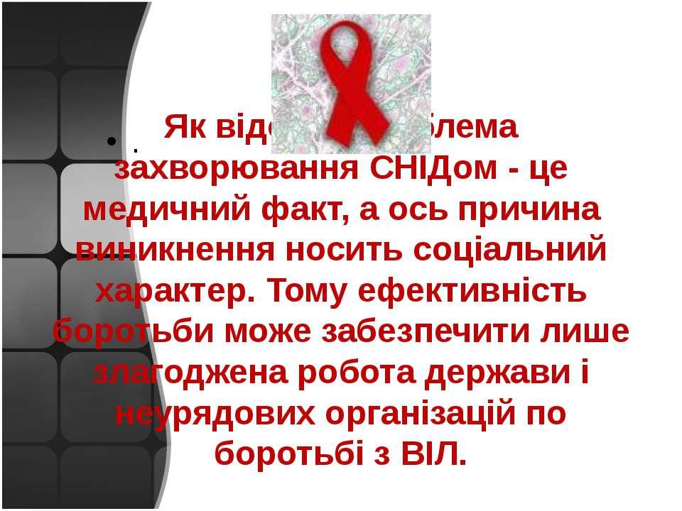 Як відомо, проблема захворювання СНІДом - це медичний факт, а ось причина вин...