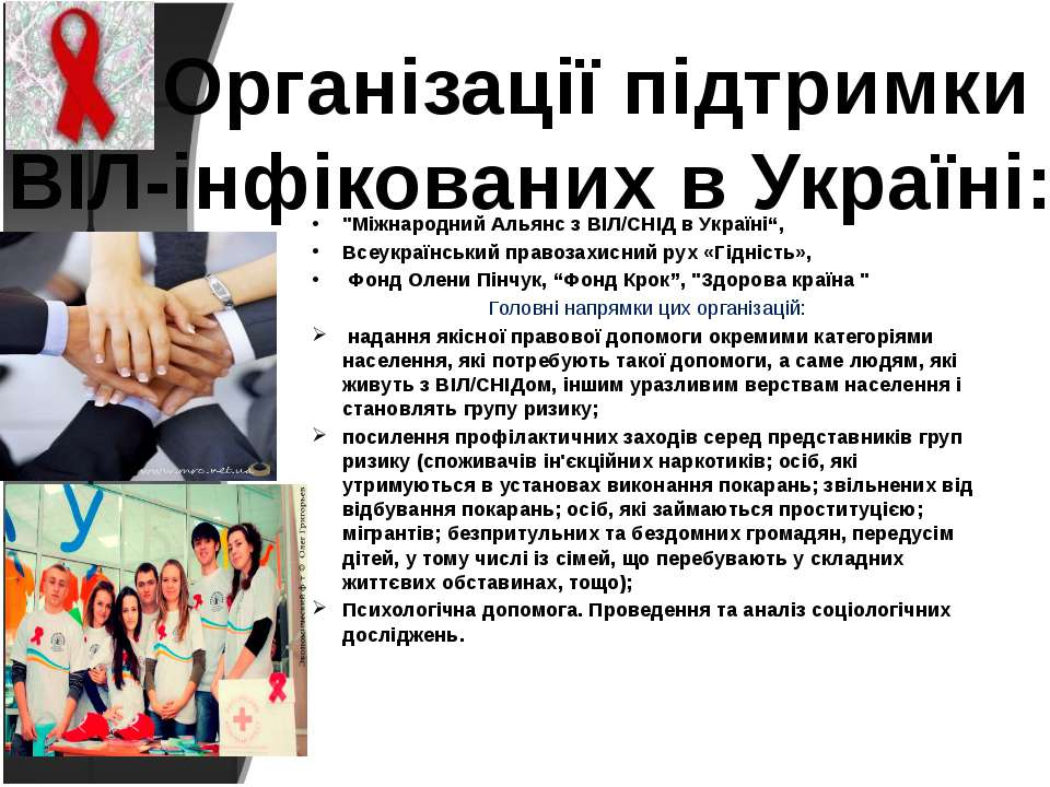 """Організації підтримки ВІЛ-інфікованих в Україні: """"Міжнародний Альянс з ВІЛ/СН..."""