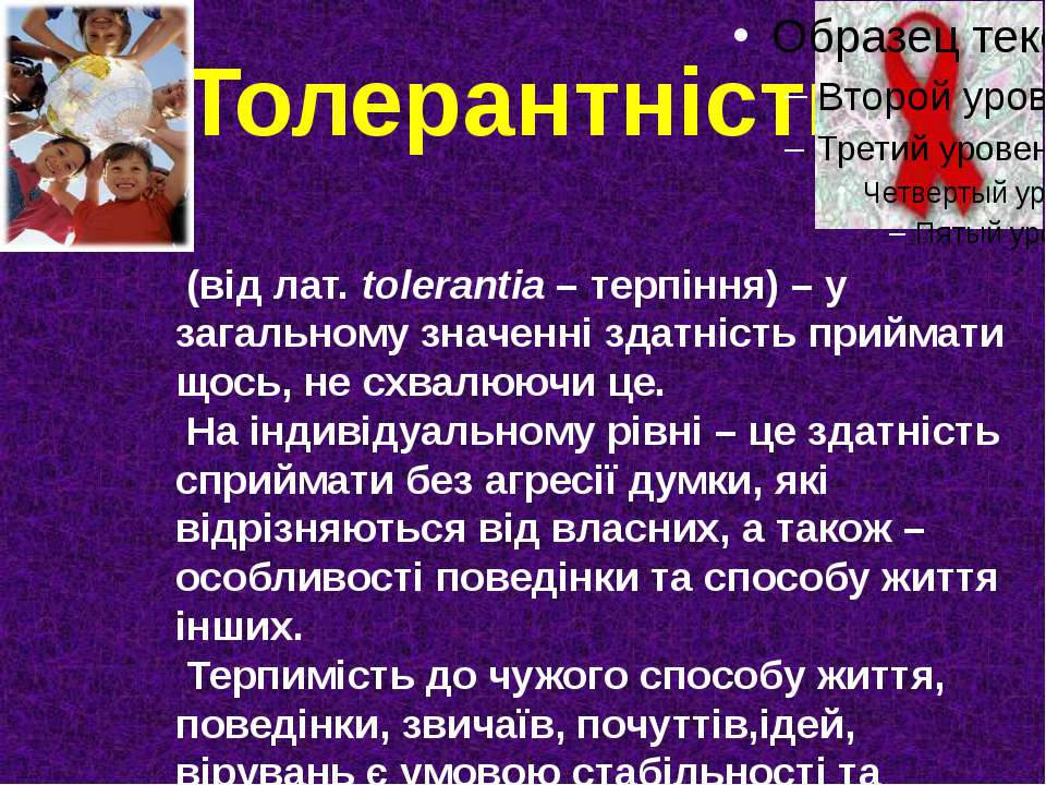 Толерантність (від лат.tolerantia– терпіння) – у загальному значенні здатн...