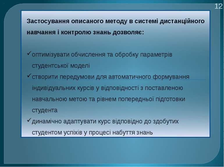 Застосування описаного методу в системі дистанційного навчання і контролю зна...