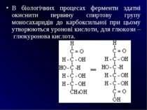 В біологічних процесах ферменти здатні окиснити первину спиртову групу моноса...