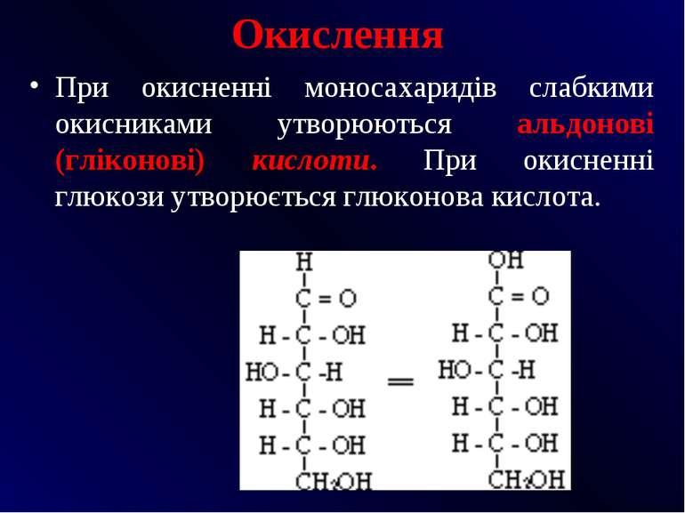 Окислення При окисненні моносахаридів слабкими окисниками утворюються альдоно...
