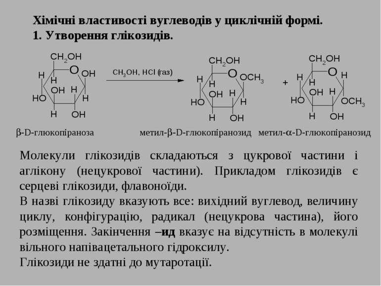 Хімічні властивості вуглеводів у циклічній формі. 1. Утворення глікозидів. -D...