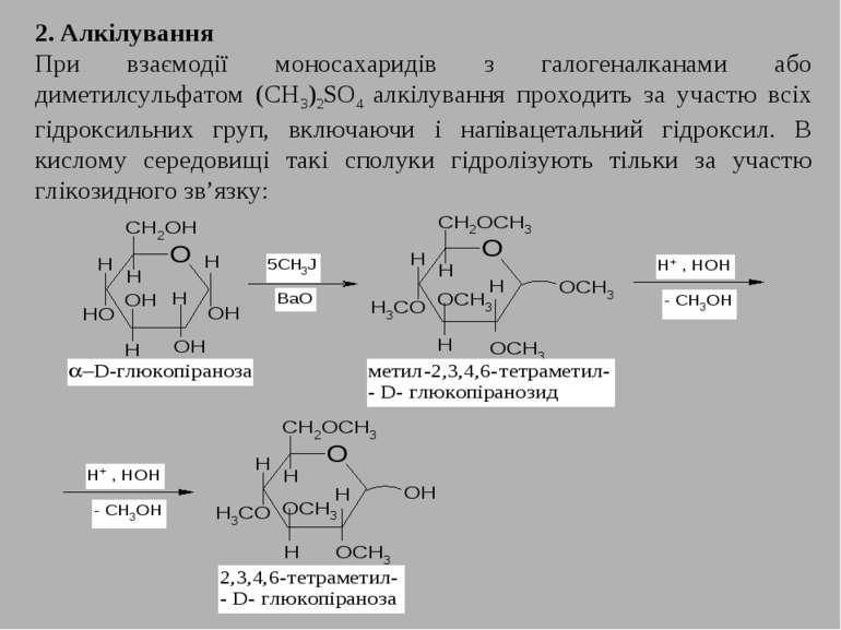 2. Алкілування При взаємодії моносахаридів з галогеналканами або диметилсульф...