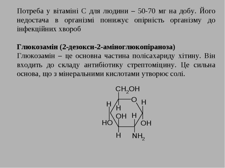 Потреба у вітаміні С для людини – 50-70 мг на добу. Його недостача в організм...