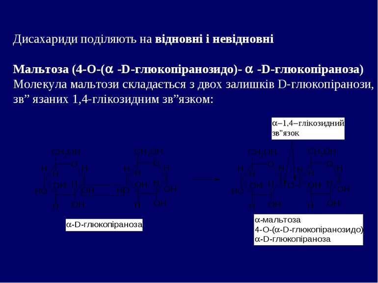 Дисахариди поділяють на відновні і невідновні Мальтоза (4-О-( -D-глюкопіраноз...