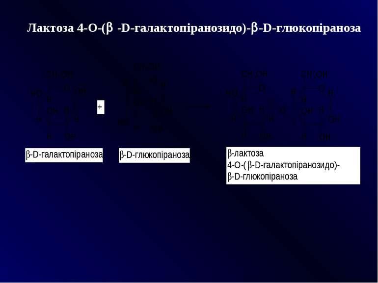 Лактоза 4-О-( -D-галактопіранозидо)- -D-глюкопіраноза